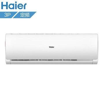 图片 海尔/Haier KFR-72GW/19HDA12 空调套机  (3P/三匹 静音 壁挂式 冷暖 定频  二级节能 远距离送风 送货上门)